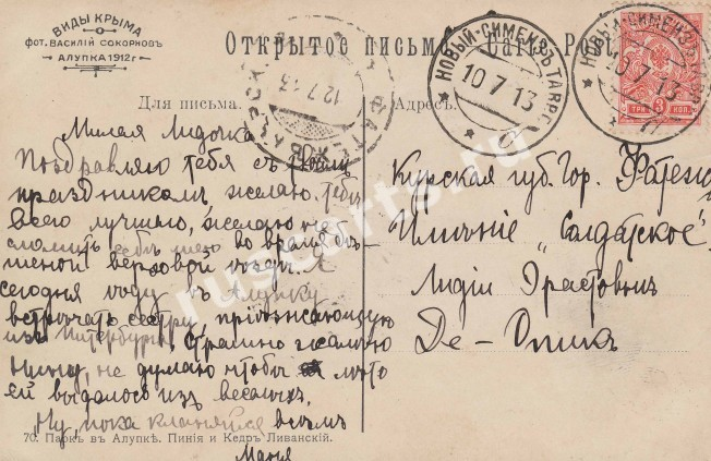 Губернский курск на старой открытке