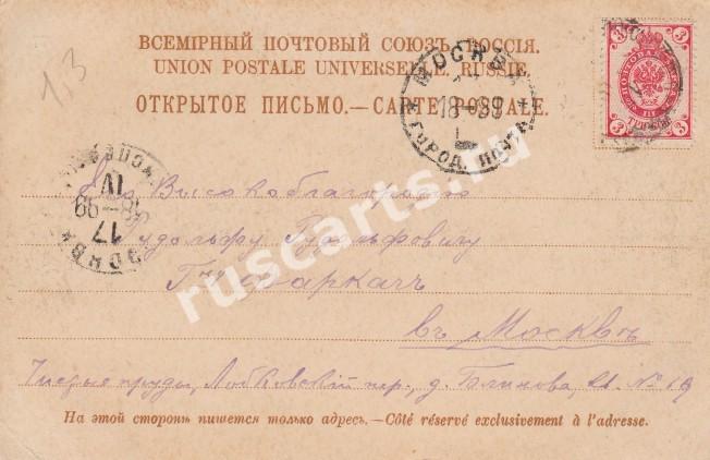 Адресная Книга Хмельницкого