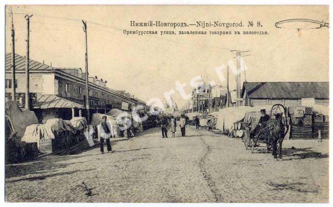 Нижний новгород оренбургская ул