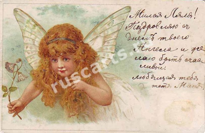 поздравительные открытки с днем ангела: